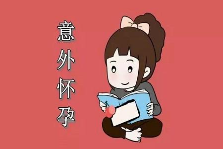 温江怀孕多久能做无痛人流手术