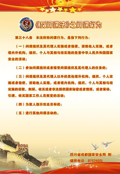 """【国家安全教育日】""""4.15""""国家安全宣传日"""