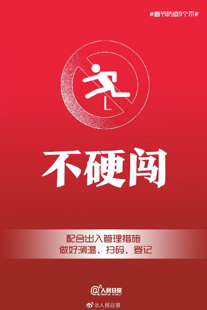 【转发倡议!#春节防疫9个不#】春节即将来临,防控疫情我们该怎